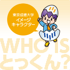 Who is とっくん?